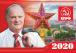 Карманный календарик на 2020 год