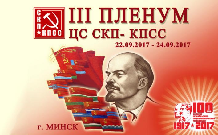 Вместе – навстречу 100-летию Октября!