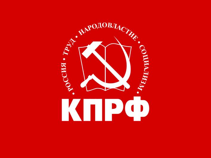 Заявление Центрального Комитета КПРФ