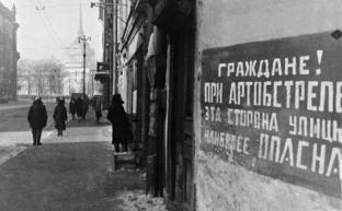 Зачем Европа хвастается участием в блокаде Ленинграда