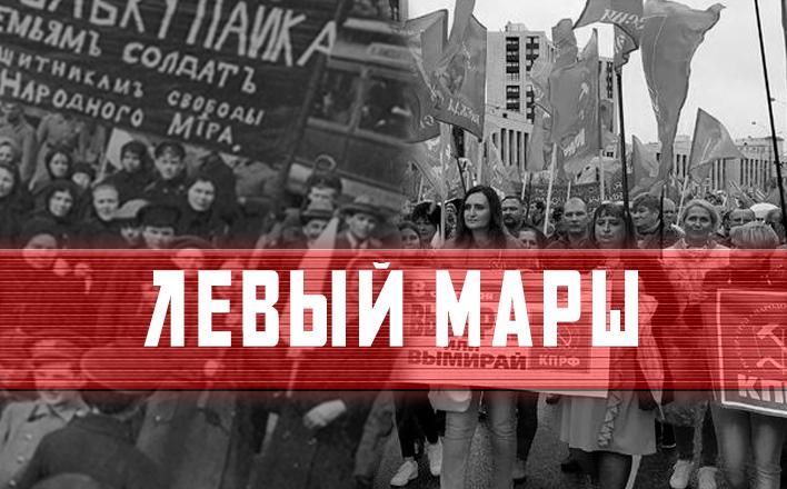 Левый марш