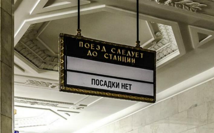 """Петербург оставят без """"Метростроя""""?"""