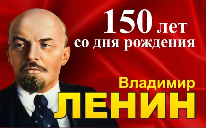 С Лениным в XXI век. К 150-летию В.И.Ленина