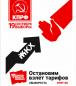 """Листовки """"10 шагов к власти народа"""" А5"""