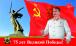 Баннеры 150 лет В.И.Ленину и 75 лет Великой Победы