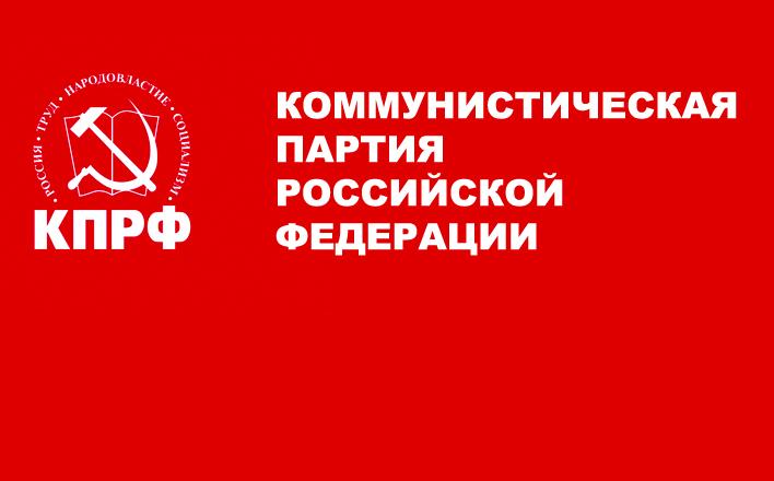 Ждем вас в рядах борьбы за Справедливую, Сильную и Социалистическую Россию - за СССР!