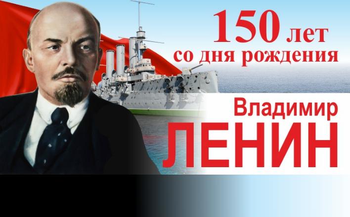 «Мы идем ленинским курсом». Состоялось Всесоюзное торжественное интернет-собрание, посвященное 150-летию со Дня рождения В.И. Ленина