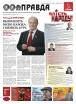 """Спецвыпуск газеты """"Правда"""", июнь 2021 года"""