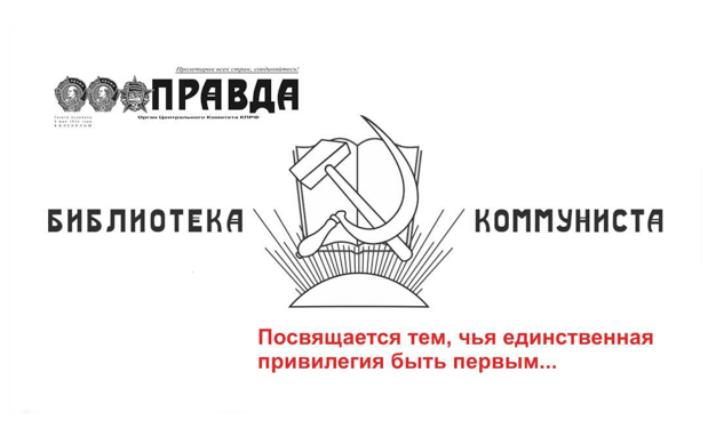 Библиотека коммуниста