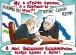 Карикатура 20