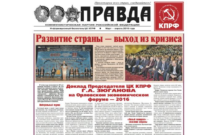 Агитатору и пропагандисту!