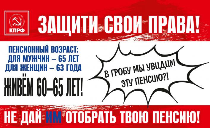"""""""Не допустим социальный террор власти против собственного народа!"""""""
