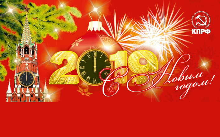 Поздравление Г.А.Зюганова с Новым годом
