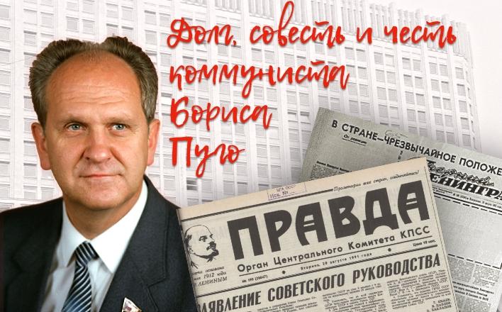 Долг, совесть и честь коммуниста Бориса Пуго