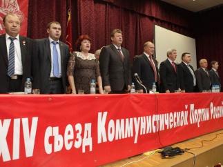 Информационное сообщение о работе второго этапа XIV съезда КПРФ
