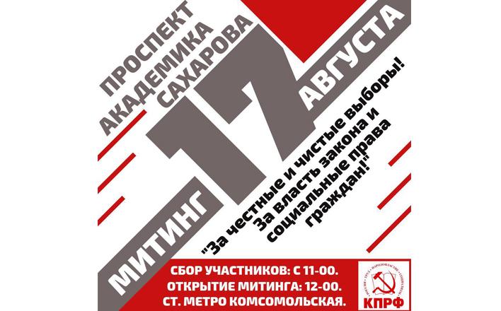 17 августа - митинг за честные выборы