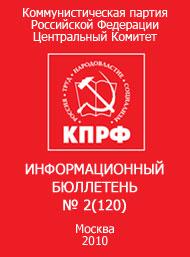 №2 (120) 2010