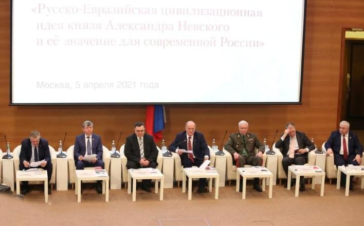 «Русско-евразийская цивилизационная идея князя Александра Невского и ее значение для современной России»