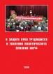 О защите прав трудящихся и усилении политического влияния КПРФ