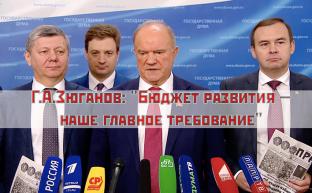 """Г.А.Зюганов: """"Бюджет развития - наше главное требование"""""""